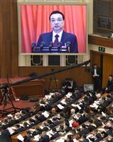 中国全人代 景気対策強化、ばらまきリスクに危機感