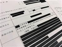 施設内で子供同士の性暴力 神奈川の5県市で159件