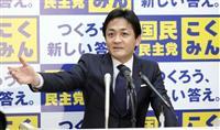 国民・玉木代表、大阪ダブル選を疑問視「理解得られるか」