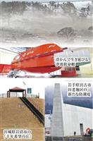 【覆る常識 東日本大震災8年】(2)堤防だけで命は守れず