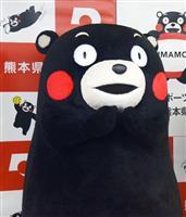 中国での名称「熊本熊」に くまモン、地元をアピール
