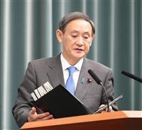景気回復の認識「変わりない」 菅義偉官房長官、景気動向指数悪化で