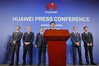 ファーウェイが米国を提訴 「製品締め出しは違憲」 中国外務省も支持