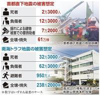 【覆る常識~東日本大震災8年】(3)救助は「来ない」 変わりつつある意識