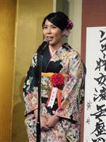 「ハラハラドキドキ」里見香奈女流王座が就位式