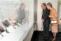 両陛下、即位30年特別展をご覧