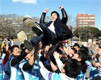 受験生に春 茨城の筑波大で合格発表