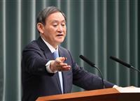 菅長官「文科省で与党などと調整」 違法DL規制拡大