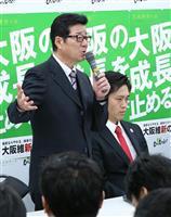 松井一郎知事、吉村洋文市長が辞職願を提出、入れ替えダブル選へ