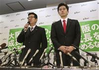 大阪ダブル選 反維新勢力の一本化狙うも野合批判のジレンマ