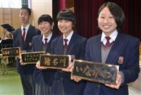 猪名川の新しい側道橋の名板揮毫 六瀬中生「安全に通学を」