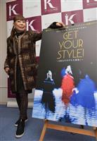 神戸で6月にコシノヒロコさん監修ショー モデルは公募の100人、「大切なのは個性」