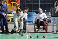 ボッチャ会場「素晴らしい」 日本代表の2人視察