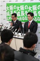 大阪ダブル選 維新の戦略を読み解く