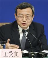対米貿易「正常化が必要」 中国商務次官 追加関税撤廃の方向で交渉