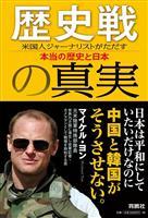 【編集者のおすすめ】『歴史戦の真実 米国人ジャーナリストがただす本当の歴史と日本』