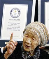 福岡市の女性が世界最高齢 116歳、ギネス認定