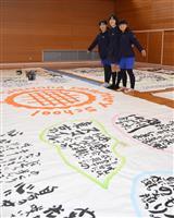 140年の歴史に幕 橋本・信太小6年生が書道アート