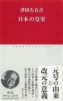 【書評】『日本の皇室』 津田左右吉著