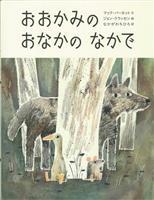 【児童書】『おおかみのおなかのなかで』 シックな絵で物語に奥行き