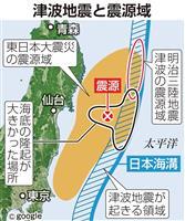 【温故地震・大震災編】東日本大震災(2011年) 都司嘉宣