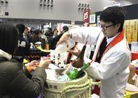 「にいがた酒の陣」日本酒ファン今年も殺到