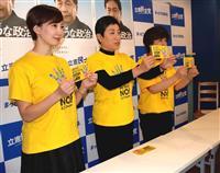 大阪ダブル選 立民、維新包囲の「初陣」は自民候補に相乗りか
