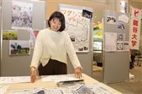 大学生が見た福島の姿がポスターに 滋賀・大津