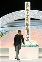 東日本大震災8年追悼式 安倍首相「復興加速していく」
