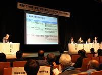 南海トラフ地震「命を守る行動を」和歌山市でシンポ