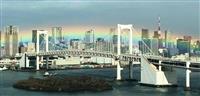 レインボーブリッジに「虹の橋」