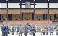 京都御所、ご即位30年記念で特別公開 昭和の即位礼の旗など展示