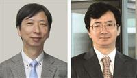 学士院賞に藤田誠氏ら9人 化学物質の構造解析技術