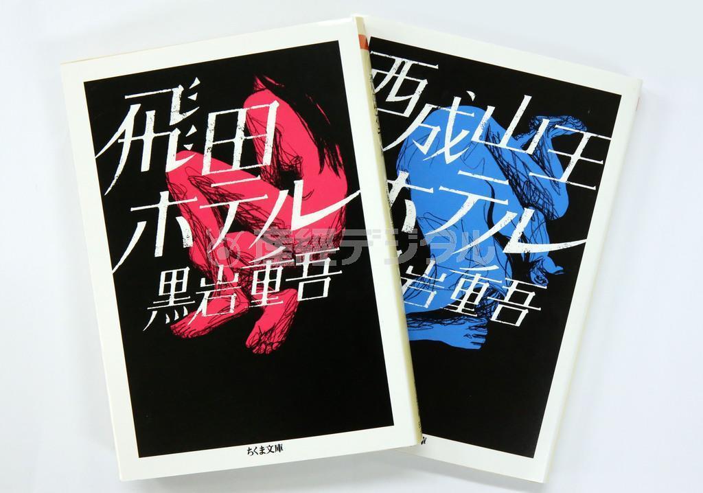 相次いで復刊された黒岩重吾の2冊の飛田本