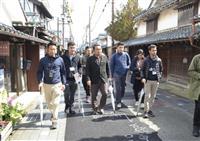 ブータン政府職員、篠山の「農都づくり」視察 日本遺産の景観など学ぶ