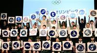 東京五輪ピクトグラムを発表 初導入の64年大会を継承