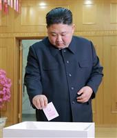 金正恩氏立候補せず 北の最高人民会議選挙、妹ら側近は当選