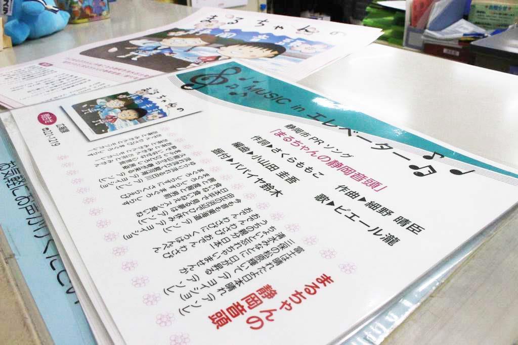 ピエール瀧容疑者の逮捕を受け、撤去された歌詞カードとポスター=13日、静岡市役所(石原颯撮影)
