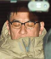 リクシル、CM放映中止 ピエール瀧容疑者逮捕で