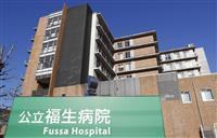 透析中止、計5人か 福生病院