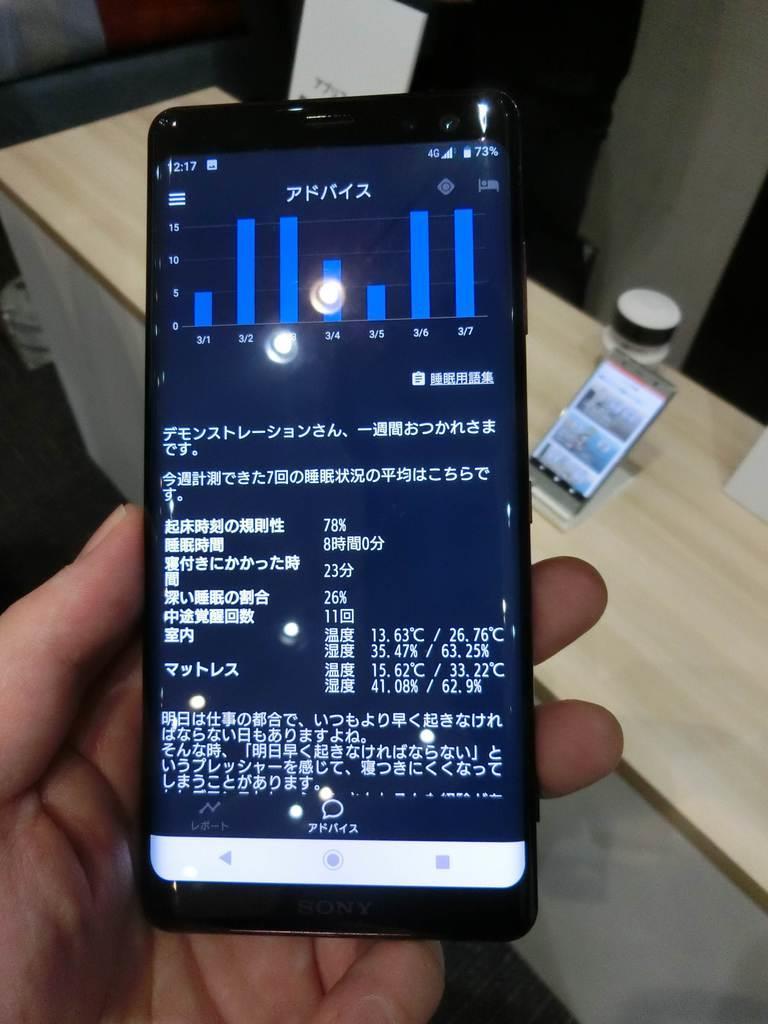 リアルスリープは睡眠データを分析し、日・週単位で表示できる=13日、東京都千代田区