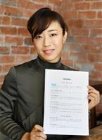 日本でも広がる「婚前契約」 トラブル防止、不安を解消