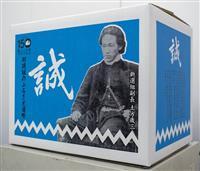 東京・日野市が土方歳三デザインの段ボール無料配布 市をPR
