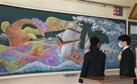 美大生のアートで卒業祝う「黒板ジャック」 茨城