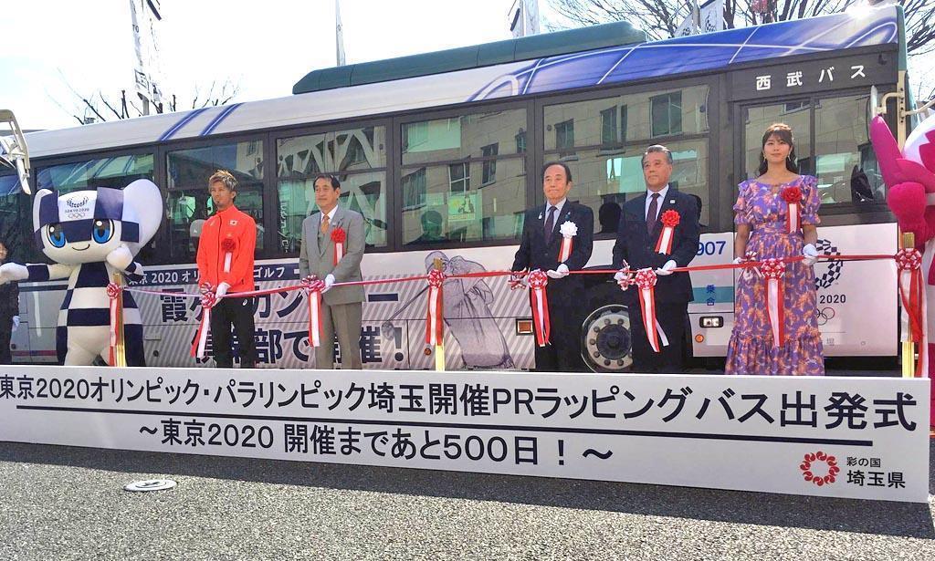東京五輪・パラリンピックをPRするラッピングバスの出発式=12日、県庁