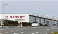 ダイハツ九州工場で火災 大分・中津、1人搬送