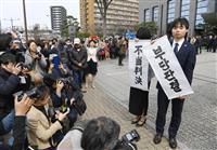 朝鮮学校卒業生が敗訴 無償化、地裁小倉支部