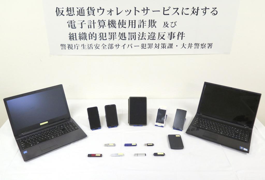 押収されたノートパソコンやスマートフォンなど=14日午後、警視庁大井署