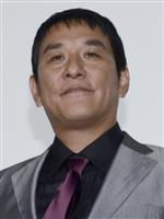 NHK「いだてん」再放送からピエール瀧容疑者をカット