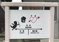 射抜いた看板デザイン、島根・木次駅
